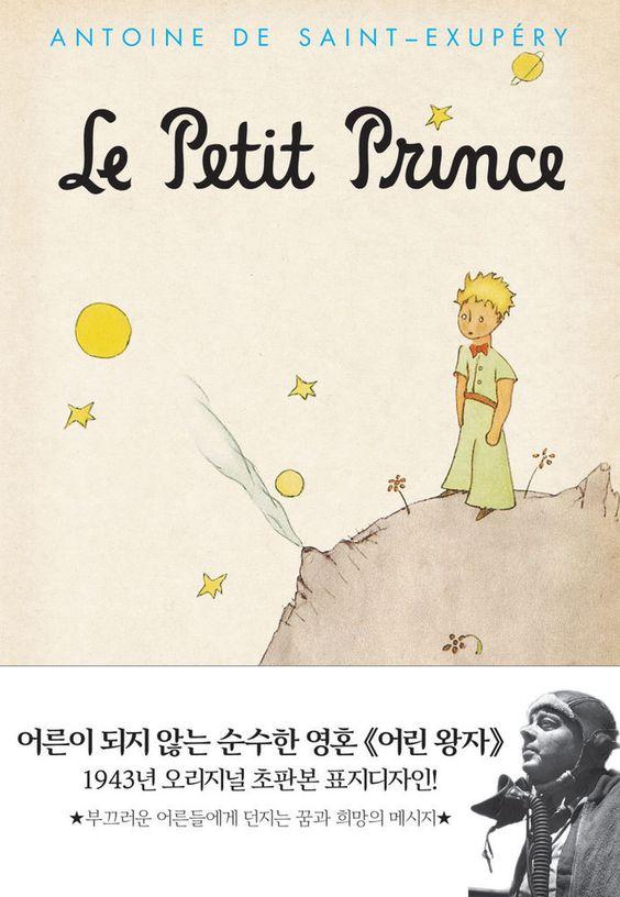 Little Prince/Le Petit Prince(1943 Original 1st Edition Hardcover Korean ver.)
