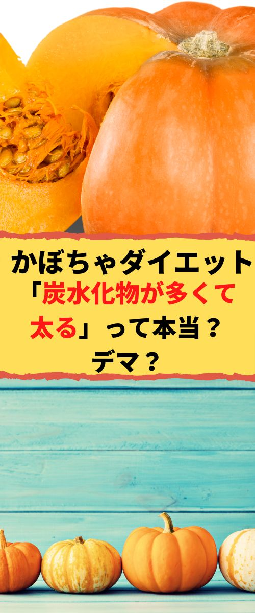 かぼちゃ 炭水化物