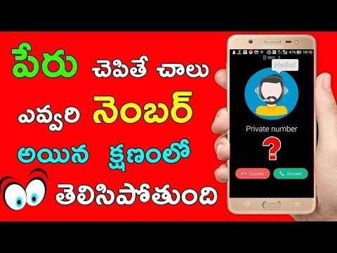 How To Find Someone S Phone Number By Name Caller Id Caller Name Caller Location In Telugu Youtube Caller Id Phone Numbers Phone
