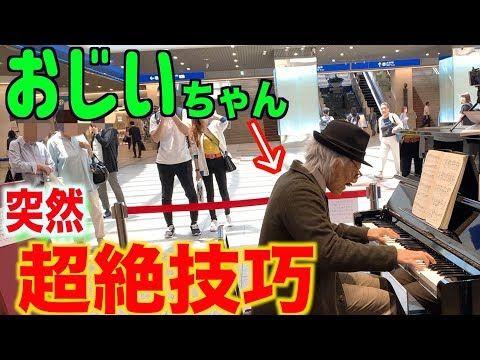 動画 ストリート ピアノ