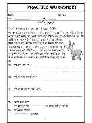 Hindi Worksheet Unseen Passage 01 Hindi Worksheets Hindi