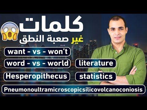كلمات انجليزية صعبة النطق باللهجة الامريكية واللهجة البريطانية الحلقة 13 من كورس الصوتيات Youtube World Literature Literature Words