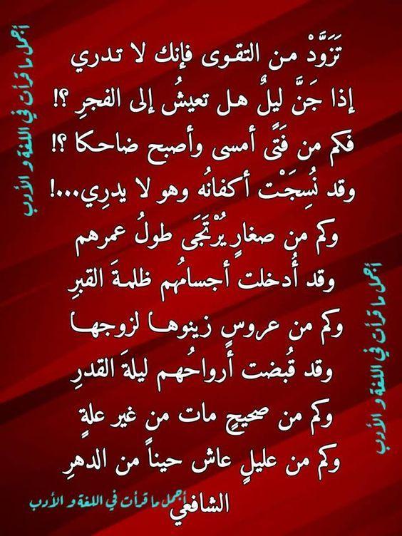 من روائع الإمام الشافعي Arabic Calligraphy Calligraphy Arabic