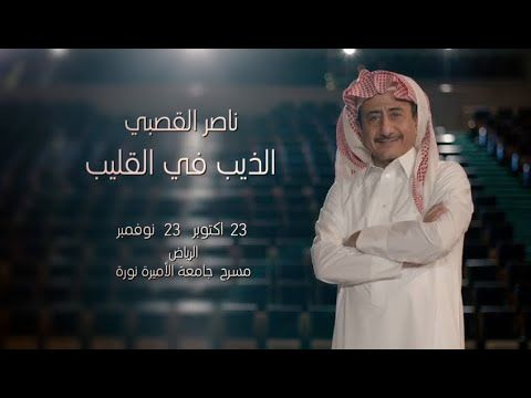 معقول ناصر القصبي ما يضحكنا في موسم الرياض Youtube Lab Coat Coat