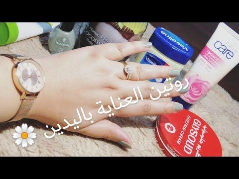 روتين العناية باليدين بخطوات سهلة تقشير ماسك لتبييض اليدين عناية Youtube Youtube Makeup Care
