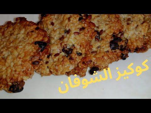 كوكيز بالشوفان كيحمق صحي مقرمش ولذيييذ Youtube Food Breakfast Cereal