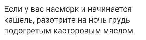 Насморк _Кашель_  Касторка
