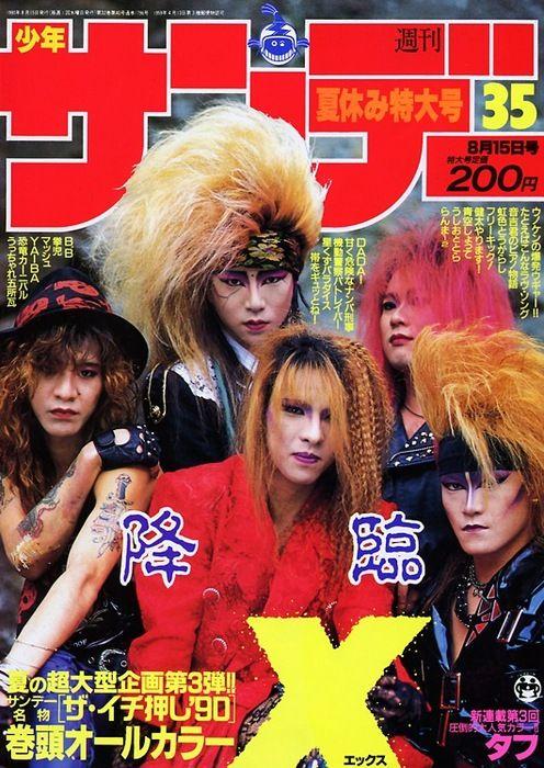 少年サンデーの表紙のメンバー5人でのX JAPANの画像