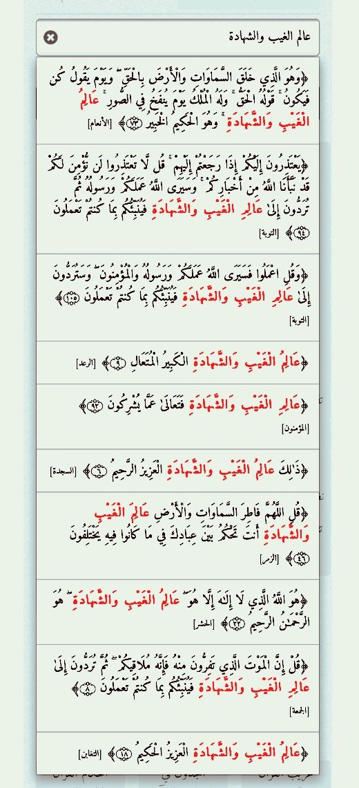 عالم الغيب والشهادة عشر مرات في القرآن مرتان في التوبة ٩٤ ١٠٥ وسبحانه أعلم Bullet Journal Journal
