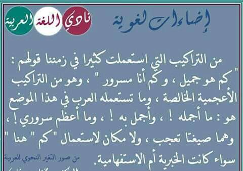 Abditch219 Adli Kullanicinin اللغة العربية Panosundaki Pin