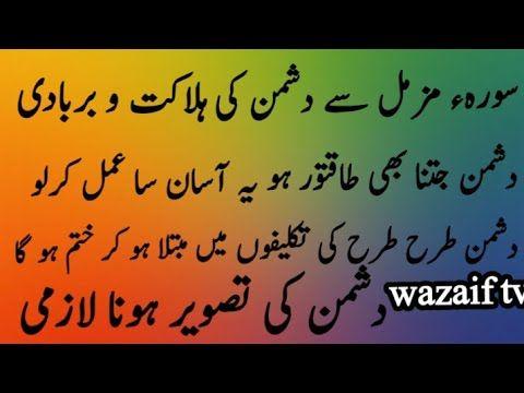 Surha Muzamal Ka Amal Dushman Ki Halakat By Wazaif Tv 03084281825 Youtube In 2020 Amal Tv Youtube