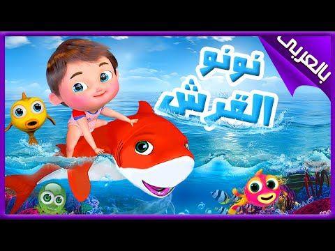 أغنية طفل القرش أغنية نونو القرش أغنية سمكة قرش بيبي شارك روعة Banana Cartoon بالعربي Youtube Baby Shark Dance Kids Songs Dance Sing