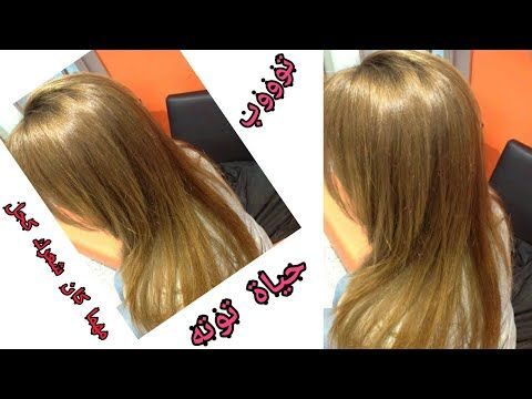 تحصلي على عسلي بندقي فاتح مهما كان شعرك كحل وفيه شيب بهذا الميلونج لاكولاغ توب مع حياة توته ديما توب Youtube Hair Styles Hair Long Hair Styles