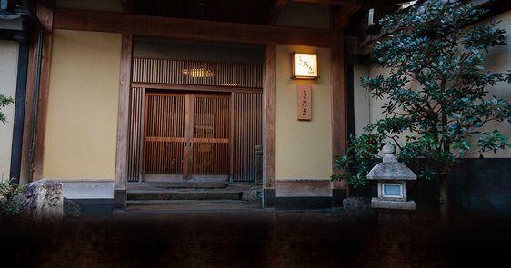Kyoto Ryokan Kinoe / Gion Ryokan, which boasts Kyoto kaiseki cuisine