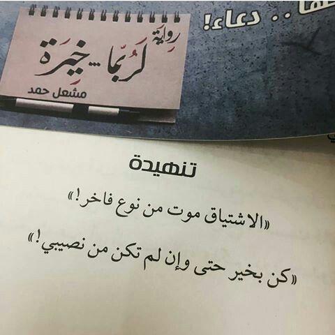 كن بخير حتى وان لم تكن من نصيبي Love Quotes Wallpaper Arabic Love Quotes Funny Arabic Quotes