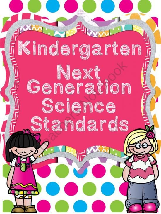 15fe413c569a107a5ca142d64f394579 - Kindergarten Science Curriculum