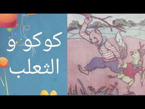 قراءة قصة كوكو و الثعلب للأطفال قصص و حكايات لتعليم القراءة للأطفال Youtube