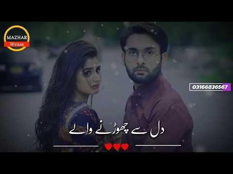 Do Bol Ost Pakistani Whatsapp Status Ary Digital Dramas