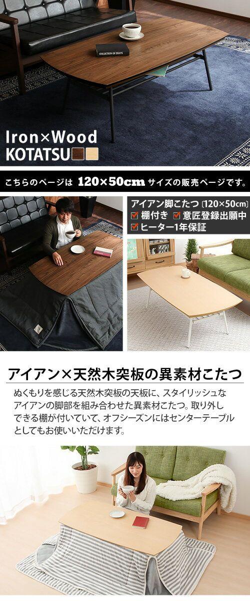 楽天市場 こたつ 長方形 アイアン 棚付きデスク ローテーブル