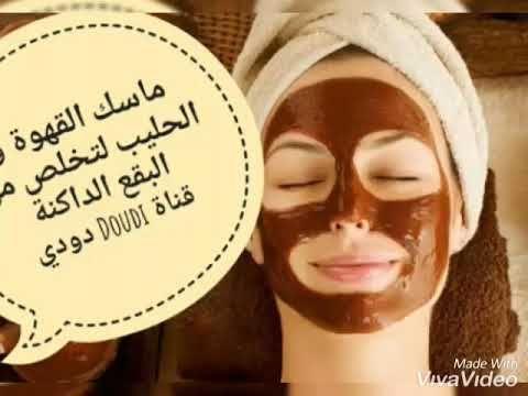 ماسك القهوة و الحليب لتفتيح البقع الداكنة في الوجه و الجسم Youtube Youtube Video Sal