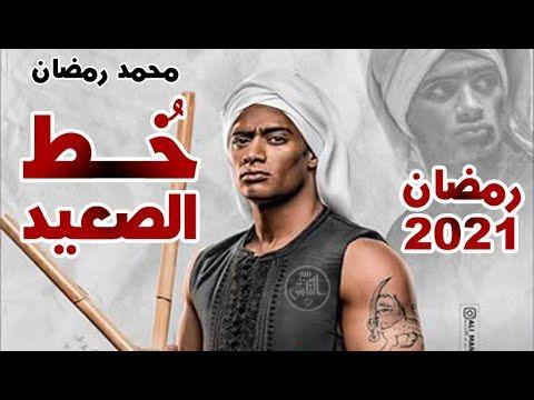 محمد رمضان خ ط الصعيد فى رمضان 2021 مسلسلات رمضان 2021 Baseball Bat Man Baseball
