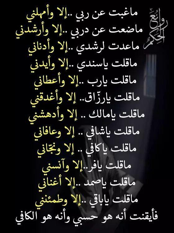 Pin By فلسطينية ولي الفخر On دين ودنيا Holy Quran Arabic Words Islamic Art