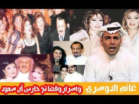 غانم الدوسري اسرار صادمة عن عائلة آل سعود يكشفها حارس العائلة المالكة مارك يونج Youtube Movie Posters Poster Movies