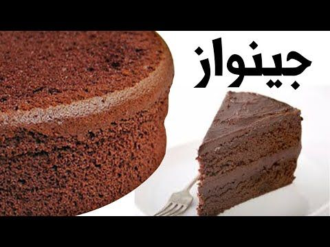 طريقة تحضير كيكة الشوكولاتة الإسفنجية جينواز Genoise Chocolat Youtube Banana Cake Recipe Cake Recipes Food