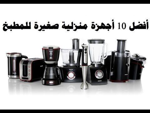 افضل 10 اجهزة منزلية صغيرة للمطبخ بيتك مع رنا Youtube Small Kitchen Appliances Kitchen Tea Kitchen Appliances