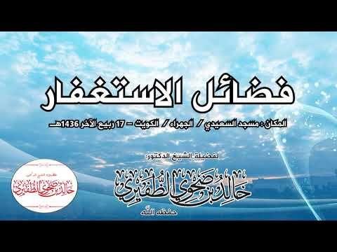 فضائل الاستغفار الشيخ الدكتور خالد بن ضحوي الظفيري حفظه الله تعالى Youtube