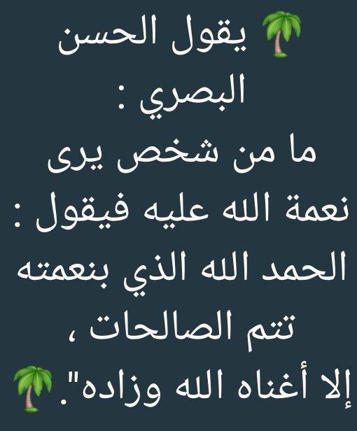 الحمدلله الذي بنعمته تتم الصالحات Islamic Quotes Quran Islamic Quotes Quotes