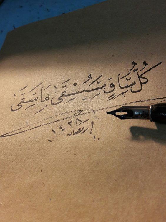 صور مكتوبة مع أجمل الكلمات والحكم مداد الجليد Calligraphy Quotes Cool Words Quotations