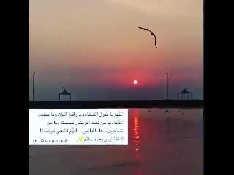 اللهم اشفي گل جسد يضج به الوجع وگل روح تعج بها أنفاس الألم ربي اشفي مرضانا وجميع مرضى المسلمين Youtube Celestial Youtube World