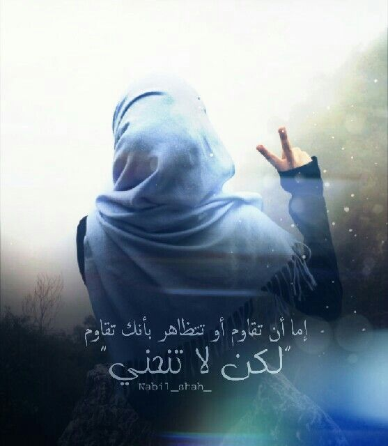 Pin By Maya On Arabic Words Medical Quotes Arabic Words Inspirational Quotes