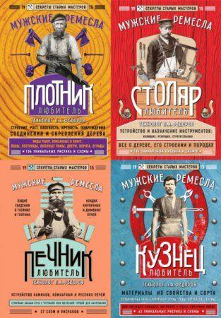 Мужские ремесла. Секреты старых мастеров - Серия из 4 книг (2016) pdf, rtf, fb2