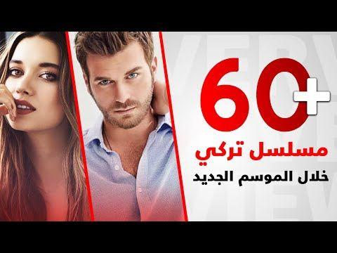 المسلسلات التركية لعام 2020 2021 أكثر من 60 مسلسل Youtube Incoming Call Screenshot Incoming Call