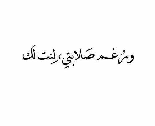 مسجات غرامية 20 رسالة وخاطرة رومانسية ستعجبك Arabic Calligraphy Calligraphy