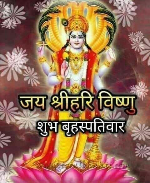 Images Of Vishnu Bhagwan With Good Morning
