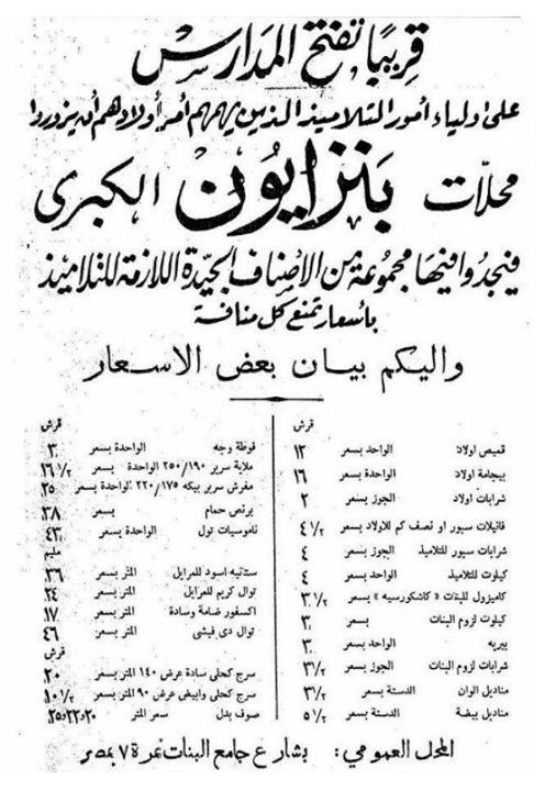 أسعار ملابس المدارس سنة 1936 Egypt History Egyptian History Old Egypt