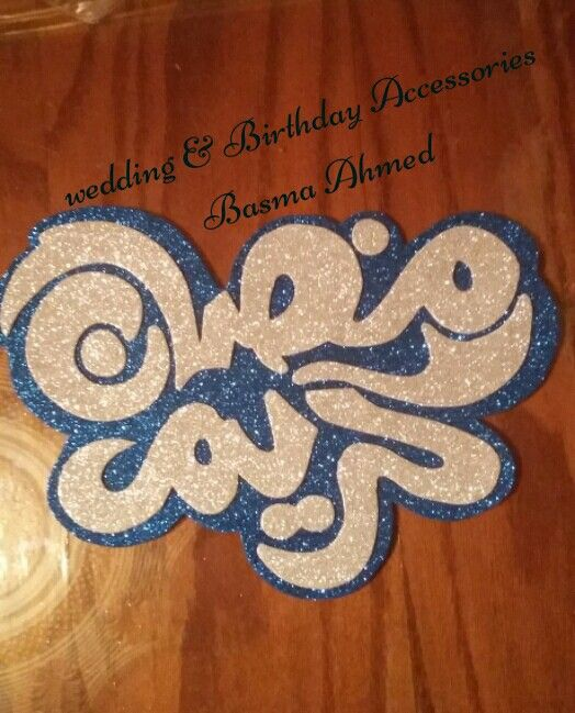 زينة رمضان Ramadan Crafts Birthday Accessories Ramadan Decorations