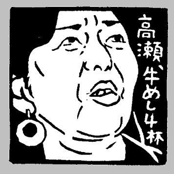 Takase Haruna