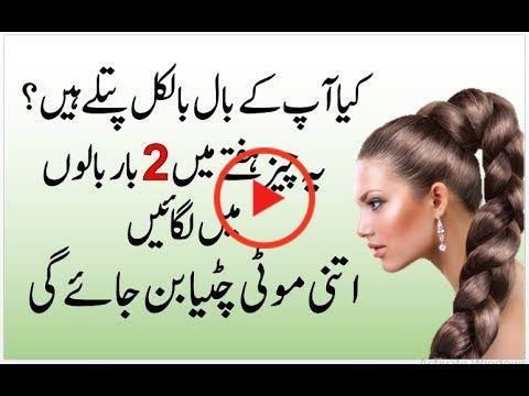 Tips For Healthy Hair In Urdu How To Make Thin Hair Thicker Patle Balo Ko Mota Banane Ka Tarika In 2020 Hair Tips In Urdu Hair Fall Remedy Beauty Tips In Urdu