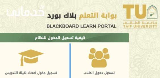بلاك بورد جامعه الطائف رابط تسجيل الدخول خدماتى Blackboard Learn Learning University