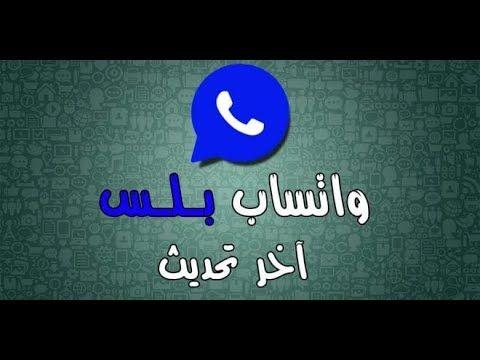 طريقت تحميل واتس اب بلس Gbwhatsapp Whatsapp Plus Gambar