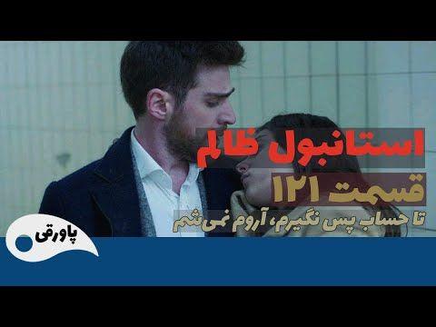 دانلود قسمت آخر سریال سیب ممنوعه دوبله فارسی