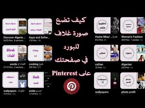 طريقة وضع صورة غلاف للبورد لمستخدمي بنترست How To Put Board Cover Image On Pinterest Youtube Words Ord Womens Fashion