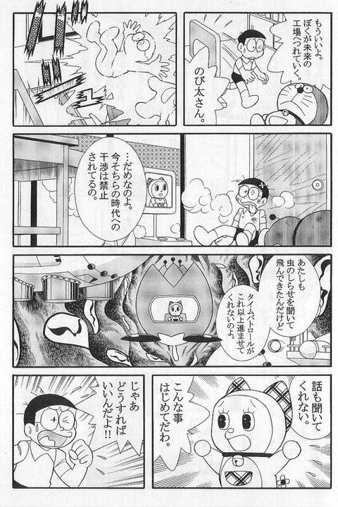 ドラえもん おしゃれまとめの人気アイデア pinterest 泰男 稲村 ドラえもん ドラえもん 漫画 ドラえもん 感動