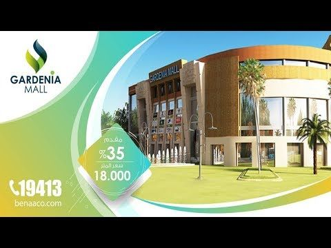Mall Gardenia El Obour City In 2020 House Styles Mansions