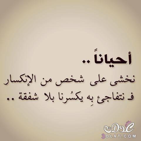 صور حزينه 2020 اجمل الصور الحزينه بعبارات حزينه صور مكتوب عليها عبارات حزينه Arabic Calligraphy