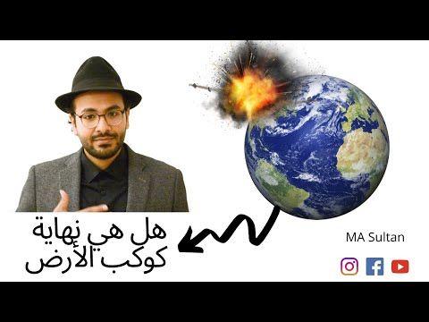 هل هي نهاية كوكب الأرض يا أيها الانسان ما غرك بربك الكريم سلطان Movie Posters Poster Sultan
